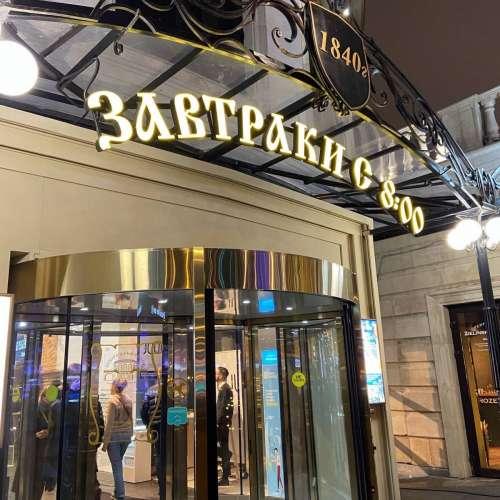 Restaurants Moscou Gorynick